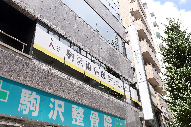 駒沢歯科医院(外観)